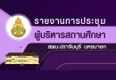 รายงานการประชุมผู้บริหารสถานศึกษา ครั้งที่ 2/2564