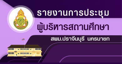 รายงานการประชุมผู้บริหารสถานศึกษา ครั้งที่ 3/2564