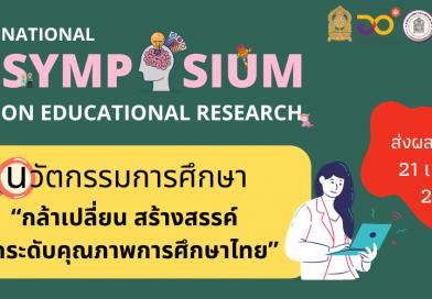 ขอเชิญส่งผลงานวิจัย เพื่อคัดเลือกให้นำเสนอในการประชุมทางวิชาการ การวิจัยทางการศึกษาระดับชาติ ครั้งที่ 16