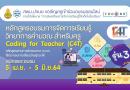 ขอเชิญครูร่วมอบรมออนไลน์ หลักสูตรการจัดการเรียนรู้วิทยาการคำนวณสำหรับครู